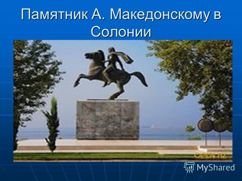 Памятник А. Македонскому в Солонии