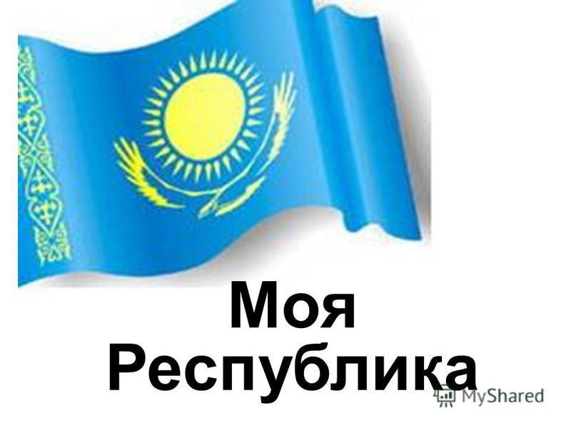 Моя Республика