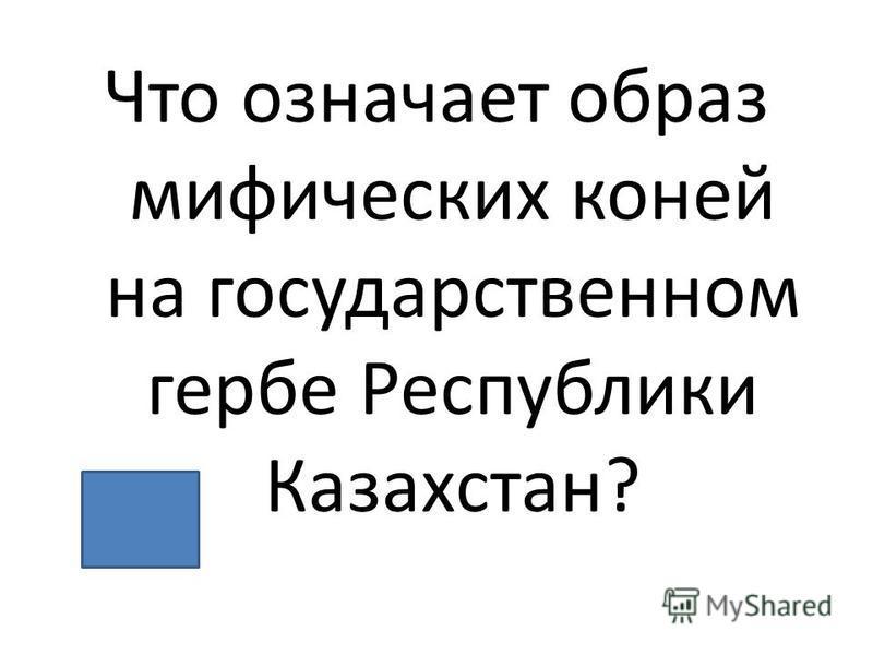 Что означает образ мифических коней на государственном гербе Республики Казахстан?