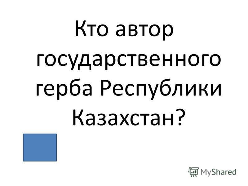 Кто автор государственного герба Республики Казахстан?