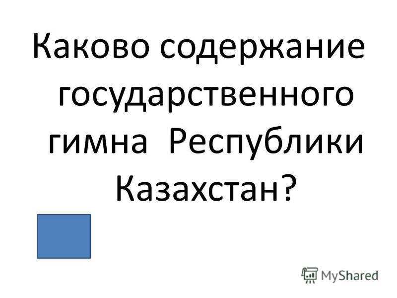 Каково содержание государственного гимна Республики Казахстан?