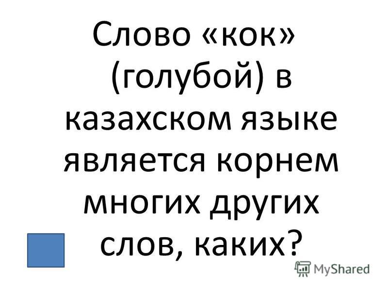 Слово «кок» (голубой) в казахском языке является корнем многих других слов, каких?