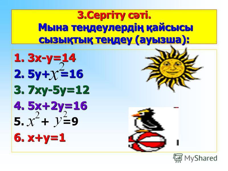 2.Қайталау оқу анасы: 1. 1.Сызықтық теңдеудегі а, b, с әріптері нені білдіреді? 2. 2.Екі айнымалысы бар сызықтық теңдеудің 1-қасиетін айтыңдар. 3. 3.Екі айнымалысы бар сызықтық теңдеудің 2-қасиетін айтыңдар. 4. 4.Екі айнымалысы бар сызықтық теңдеудің