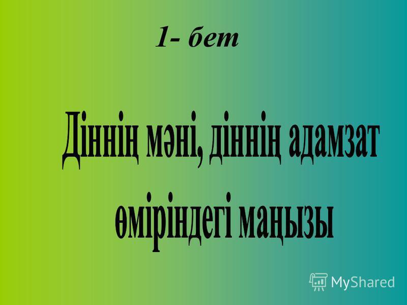 1- бет