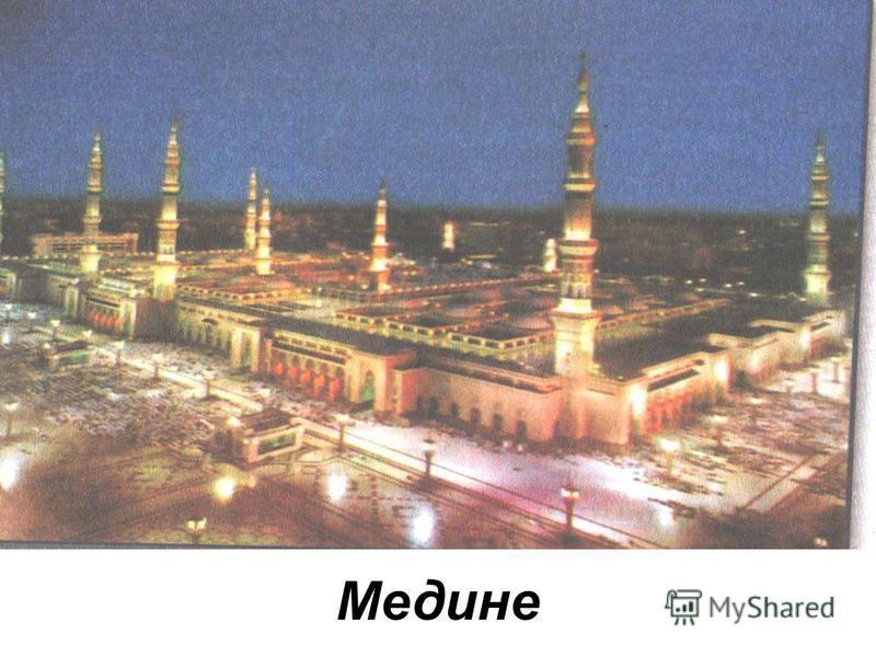 Медине