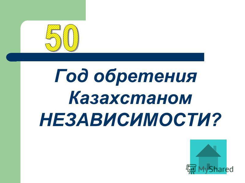 Год обретения Казахстаном НЕЗАВИСИМОСТИ?