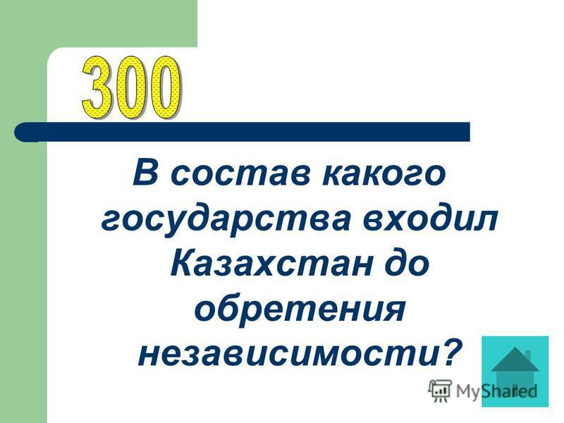 В состав какого государства входил Казахстан до обретения независимости?
