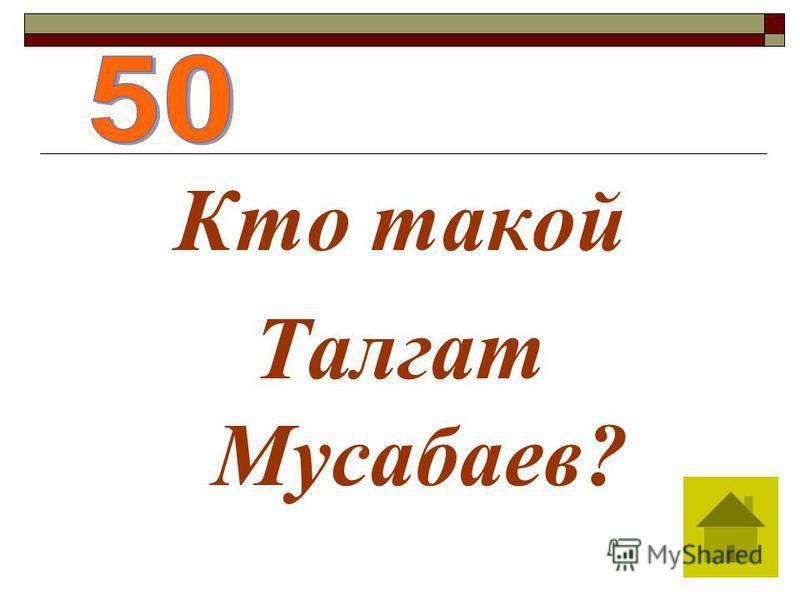 Кто такой Талгат Мусабаев?