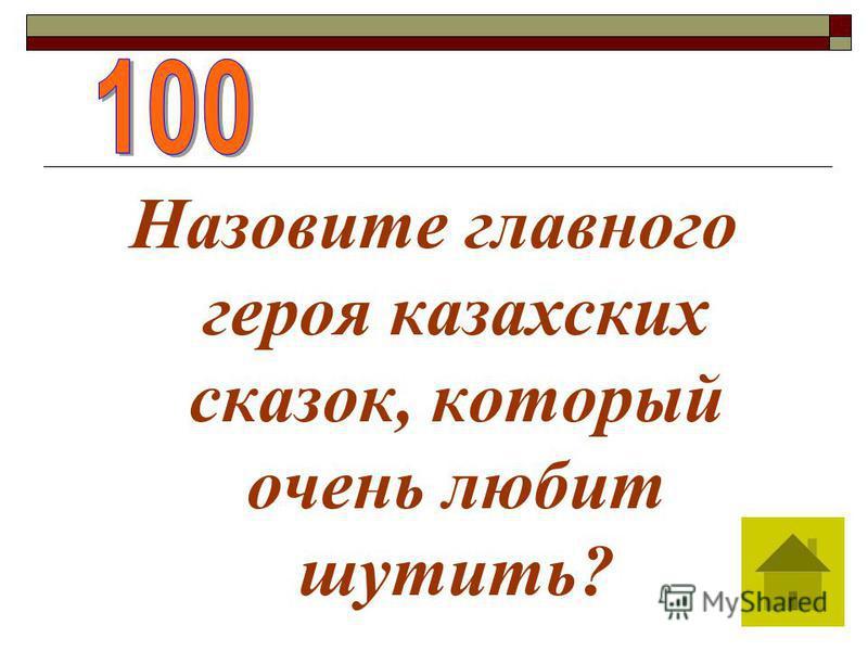 Назовите главного героя казахских сказок, который очень любит шутить?