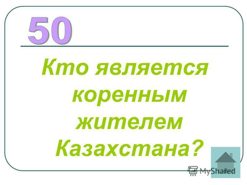 Кто является коренным жителем Казахстана?