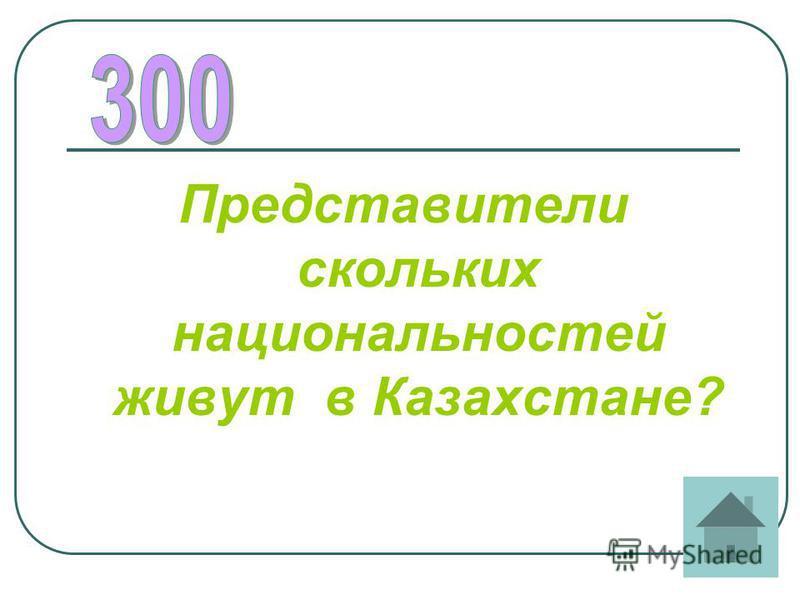 Представители скольких национальностей живут в Казахстане?