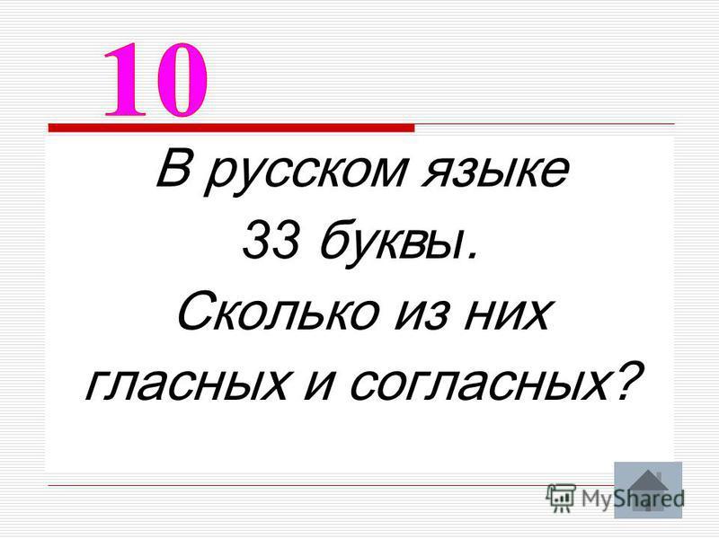 В русском языке 33 букв ы. Сколько из них гласных и согласных?