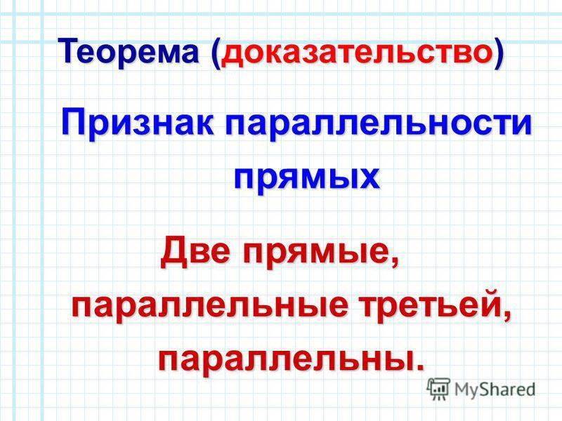 Признак параллельности прямых Теорема (доказательство) Две прямые, параллельные третьей, параллельны.