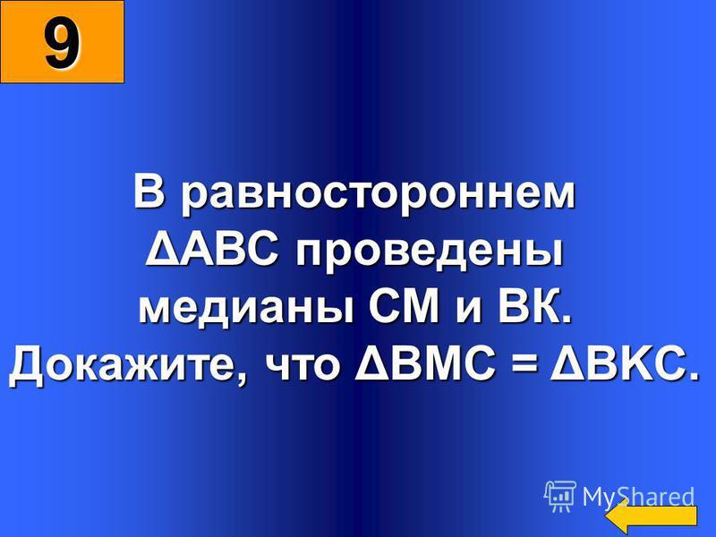 В равнобедренном ΔАВС с основанием АС проведена медиана ВD. На стороне АВ отмечена точка Т, а на стороне ВС – точка F, причем BDТ = ВDF. Докажите, что ΔВDТ= ΔBDF. 8
