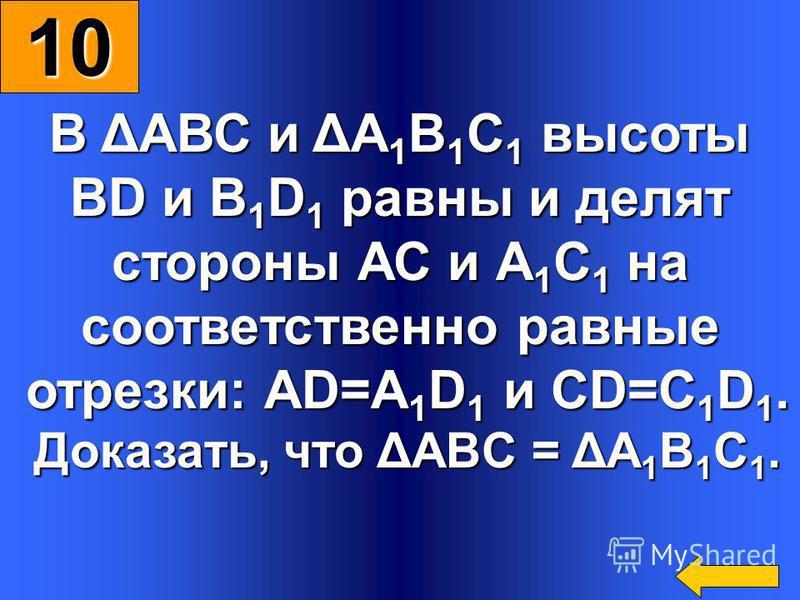 В равностороннем ΔАВС проведены медианы СМ и ВК. Докажите, что ΔBMC = ΔВKС. 9