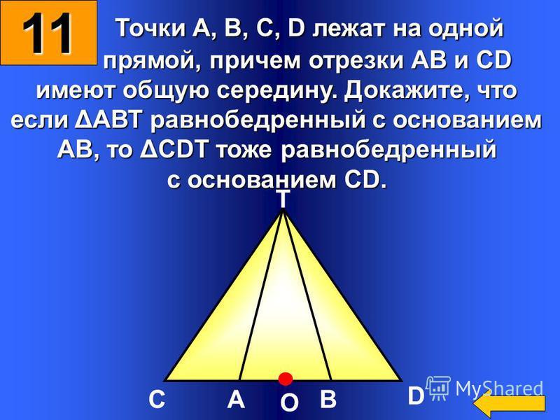 В ΔАВС и ΔА 1 В 1 С 1 высоты BD и B 1 D 1 равны и делят стороны АС и А 1 С 1 на соответственно равные отрезки: АD=А 1 D 1 и CD=C 1 D 1. Доказать, что ΔАBC = ΔA 1 B 1 C 1. 10