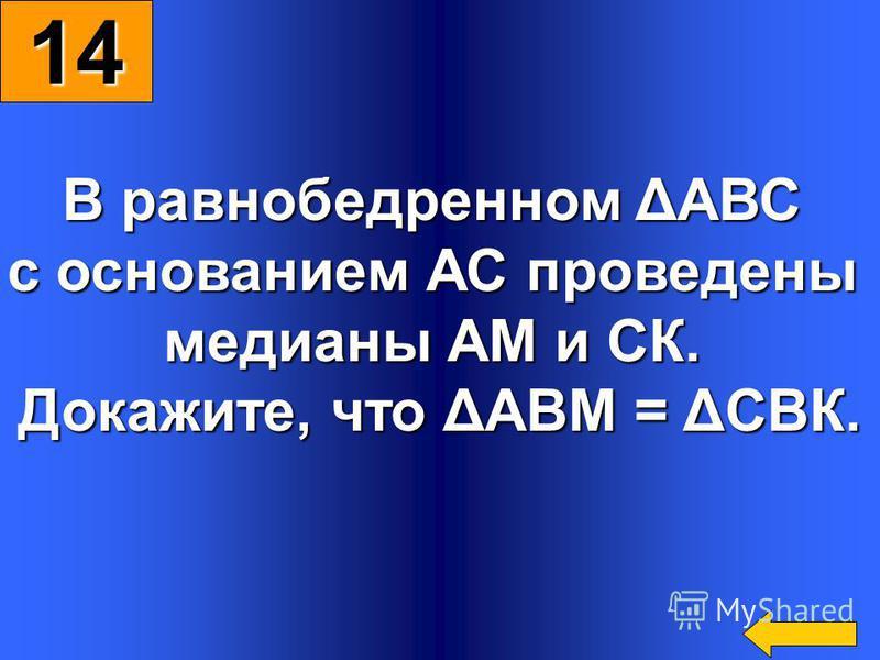 В равнобедренном ΔАВС с основанием АС проведены биссектрисы AD и СТ. Докажите, что ΔАВD= ΔСBТ. 13