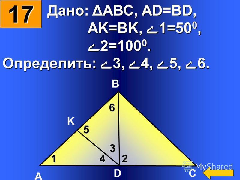 В равнобедренных ΔABC и ΔА 1 В 1 С 1 равны основания АС=А 1 С 1 и боковые стороны: АВ=А 1 В 1. Докажите, что треугольники равны. 16