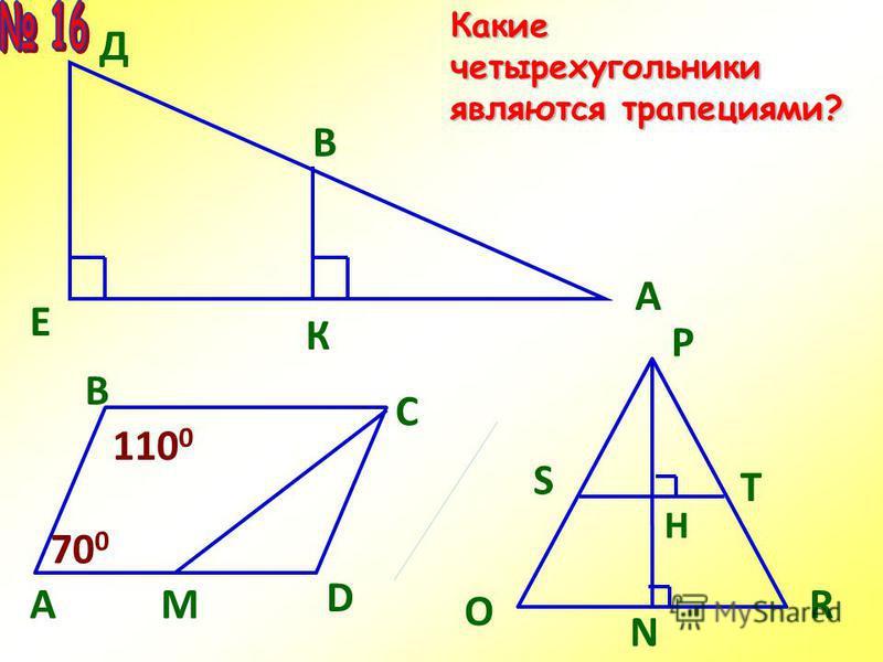 А Е Д В М А D С В 110 0 70 0 R О Т S Р Н N Какие четырехугольники являются трапециями? К