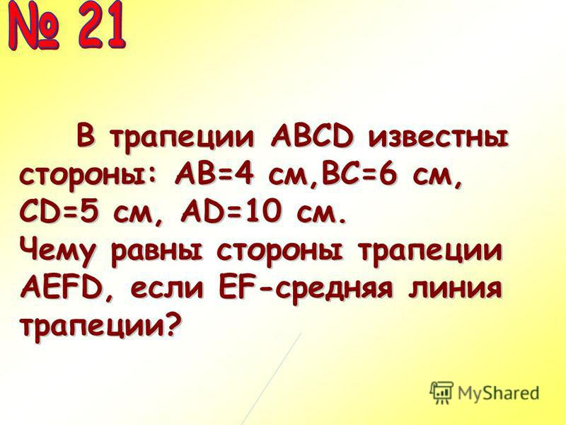 В трапеции АВСD известны стороны: АВ=4 см,ВС=6 см, СD=5 см, AD=10 см. Чему равны стороны трапеции AEFD, если ЕF-средняя линия трапеции?