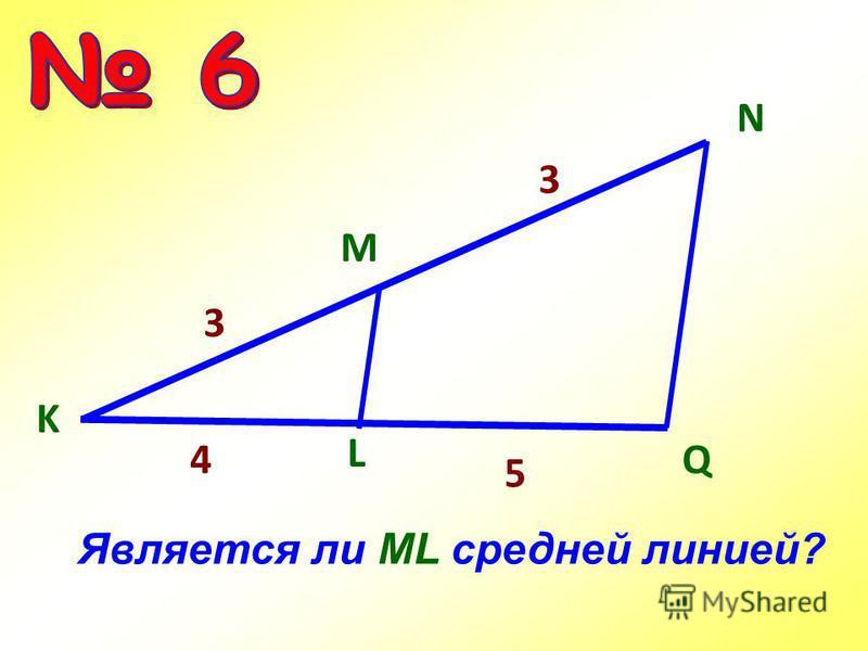 L Q M N K 4 5 3 3 Является ли ML средней линией?