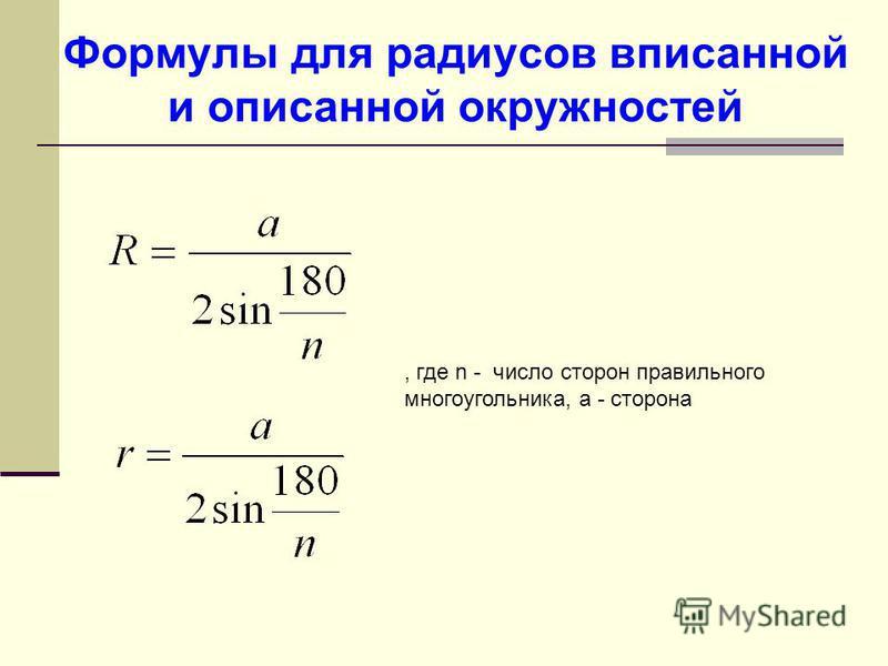 Формулы для радиусов вписанной и описанной окружностей, где n - число сторон правильного многоугольника, а - сторона