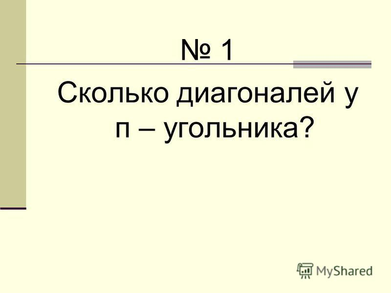 1 Сколько диагоналей у п – угольника?