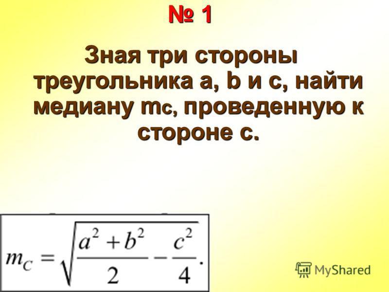 1 Зная три стороны треугольника a, b и с, найти медиану m с, проведенную к стороне с.