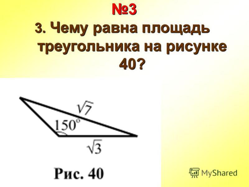 3 3. Чему равна площадь треугольника на рисунке 40?