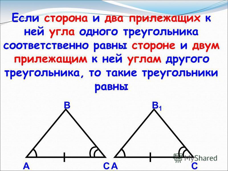 Если сторона и два прилежащих к ней угла одного треугольника соответственно равны стороне и двум прилежащим к ней углам другого треугольника, то такие треугольники равны А В СА1А1 В1В1 С1С1