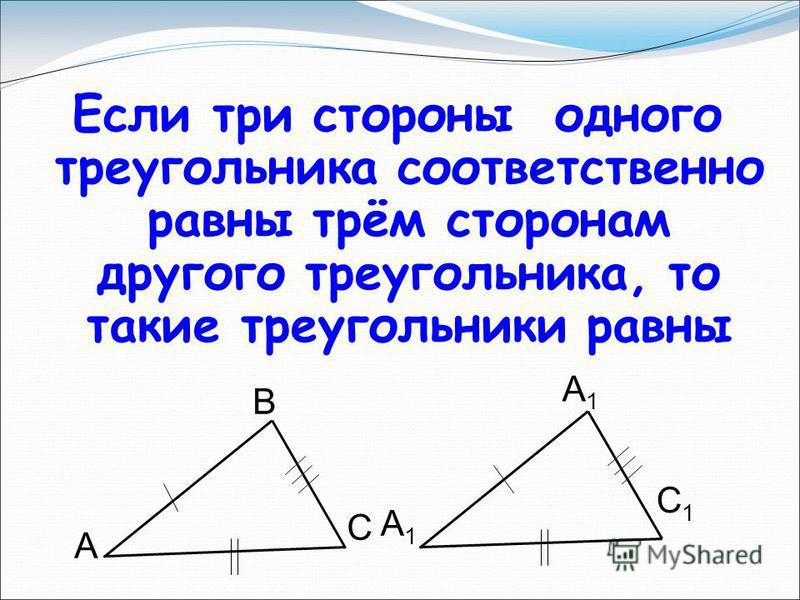 Если три стороны одного треугольника соответственно равны трём сторонам другого треугольника, то такие треугольники равны А В С А1А1 А1А1 С1С1