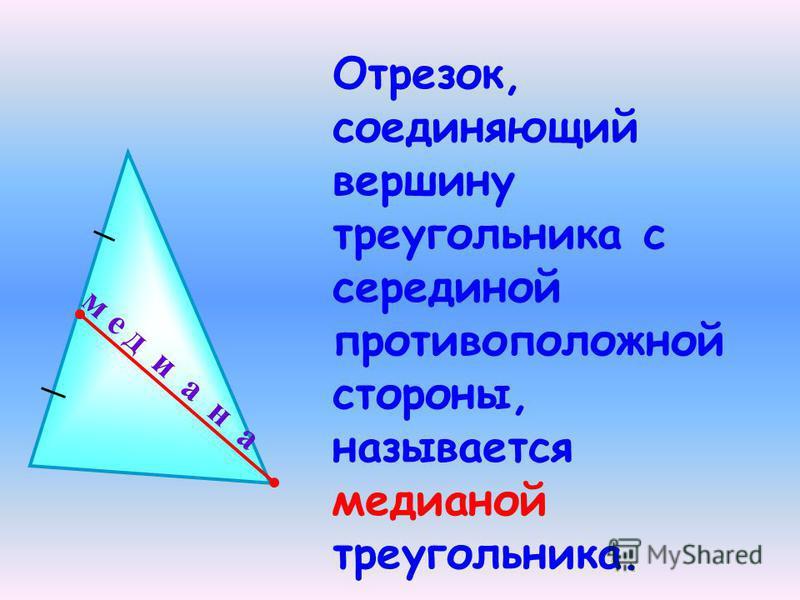 м е д и а н а Отрезок, соединяющий вершину треугольника с серединой противоположной стороны, называется медианой треугольника.