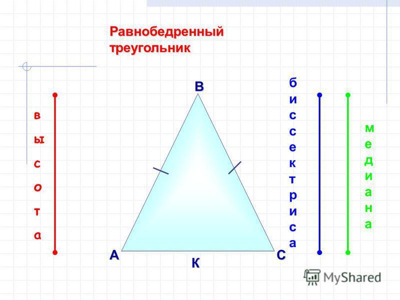 Равнобедренный треугольник ВАС К биссектриса высота медиана