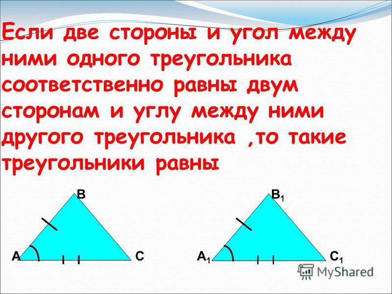 Если две стороны и угол между ними одного треугольника соответственно равны двум сторонам и углу между ними другого треугольника,то такие треугольники равны А В С А1А1 В1В1 С1С1