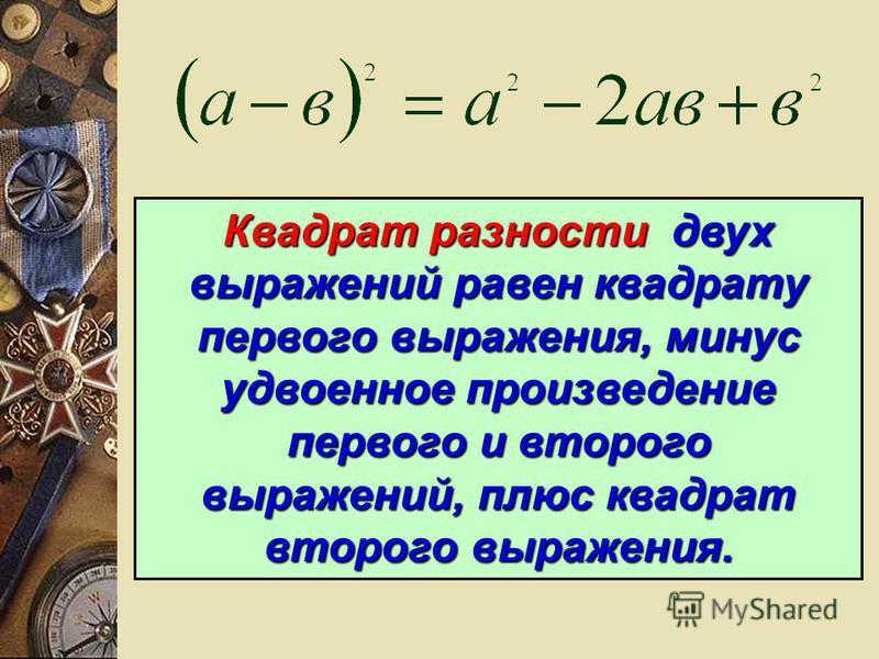 Квадрат суммы двух выражений равен квадрату первого выражения, плюс удвоенное произведение первого и второго выражений, плюс квадрат второго выражения.