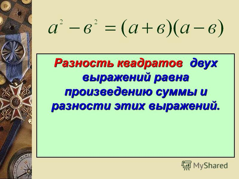 Квадраты противоположных выражений равны