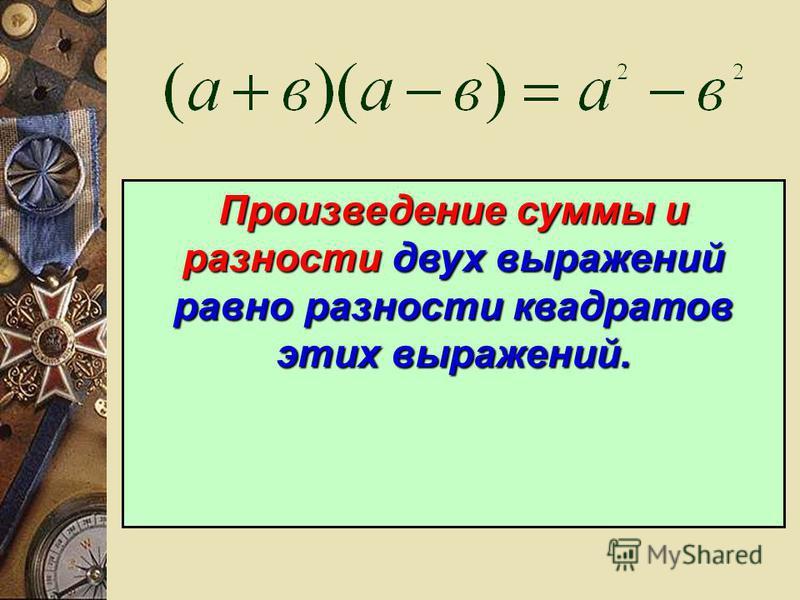 Разность квадратов двух выражений равна произведению суммы и разности этих выражений.