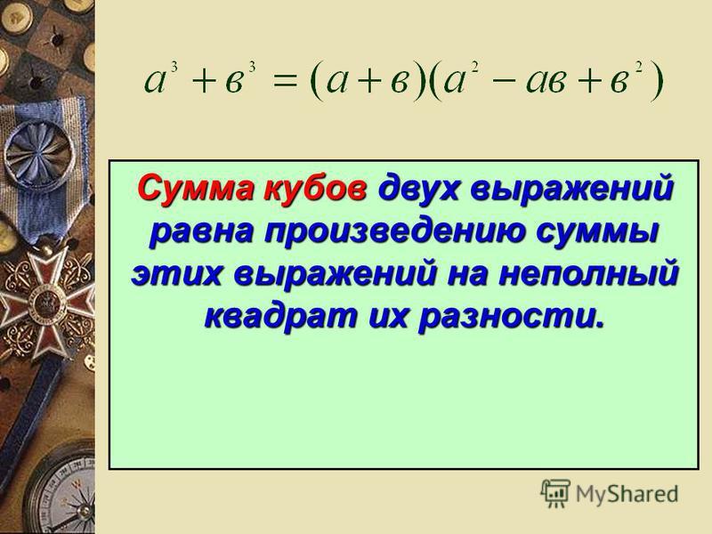 Произведение суммы и разности двух выражений равно разности квадратов этих выражений.