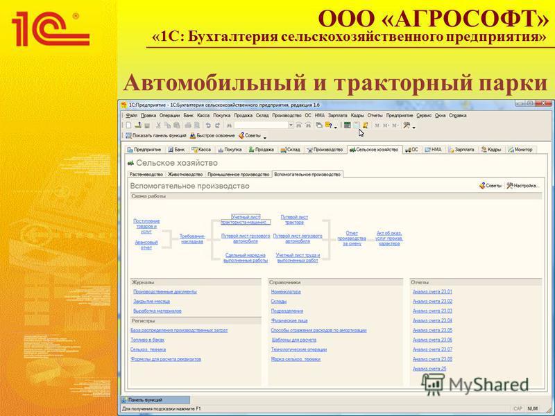 Автомобильный и тракторный парки ООО «АГРОСОФТ» «1С: Бухгалтерия сельскохозяйственного предприятия»