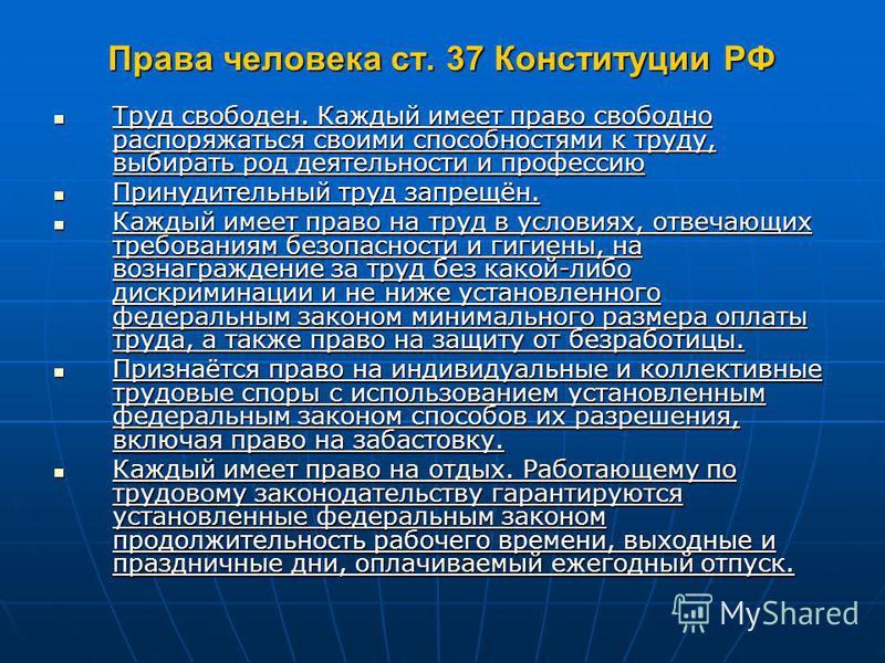 Права человека ст. 37 Конституции РФ Труд свободен. Каждый имеет право свободно распоряжаться своими способностями к труду, выбирать род деятельности и профессию Труд свободен. Каждый имеет право свободно распоряжаться своими способностями к труду, в