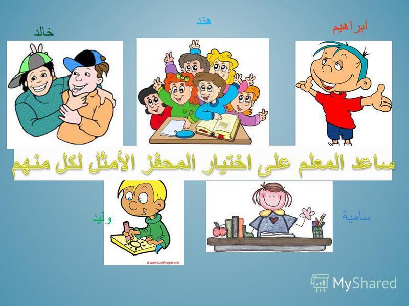 خالد هند ابراهيم وليد سامية