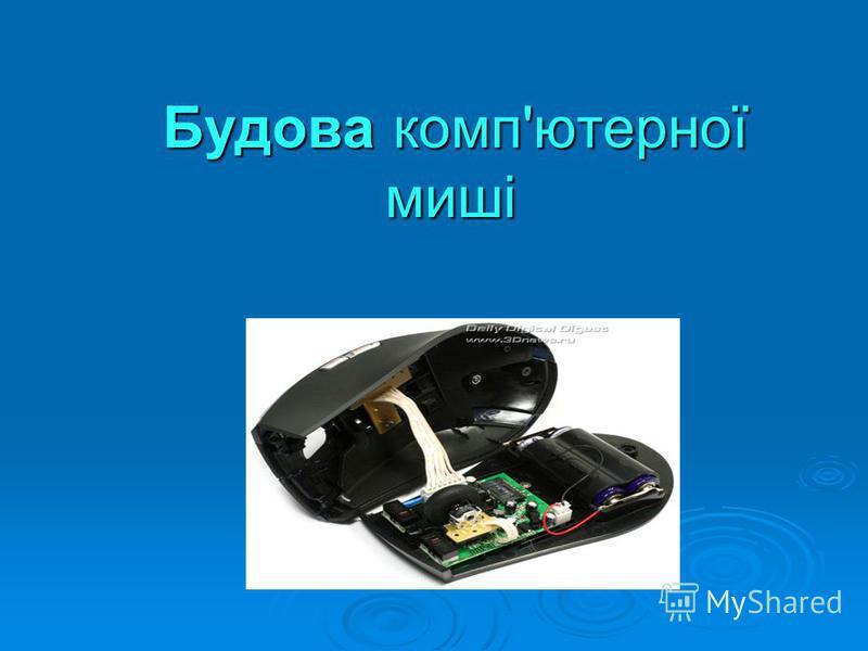 Будова комп'ютерної миші Будова комп'ютерної миші