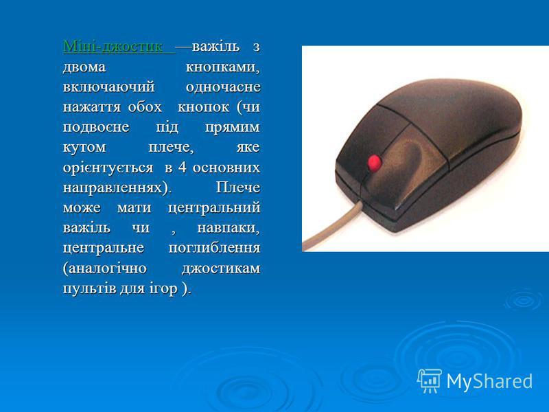 Міні-джостик важіль з двома кнопками, включаючий одночасне нажаття обох кнопок (чи подвоєне під прямим кутом плече, яке орієнтується в 4 основних направленнях). Плече може мати центральний важіль чи, навпаки, центральне поглиблення (аналогічно джости