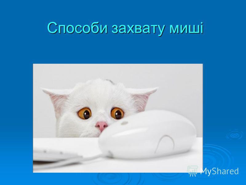 Способи захвату миші