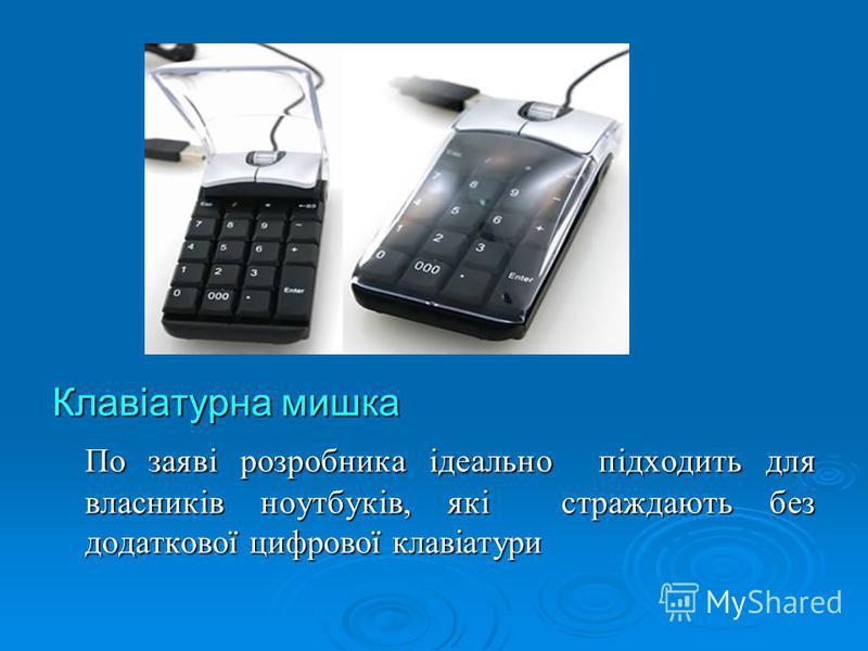 Клавіатурна мишка По заяві розробника ідеально підходить для власників ноутбуків, які страждають без додаткової цифрової клавіатури По заяві розробника ідеально підходить для власників ноутбуків, які страждають без додаткової цифрової клавіатури