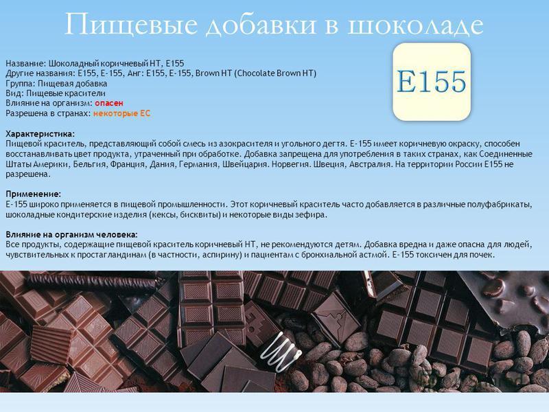 Название: Шоколадный коричневый HT, Е155 Другие названия: Е155, Е-155, Анг: E155, E-155, Brown HT (Chocolate Brown HT) Группа: Пищевая добавка Вид: Пищевые красители Влияние на организм: опасен Разрешена в странах: некоторые ЕС Характеристика: Пищево