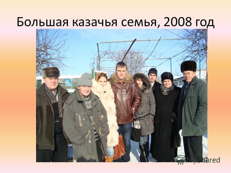 Большая казачья семья, 2008 год