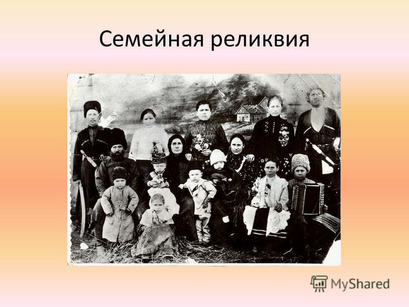 Семейная реликвия