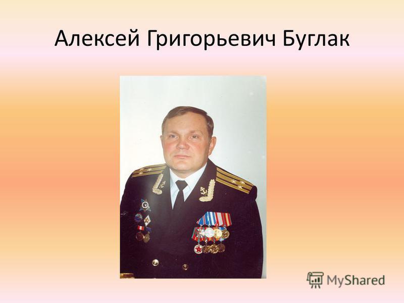 Алексей Григорьевич Буглак