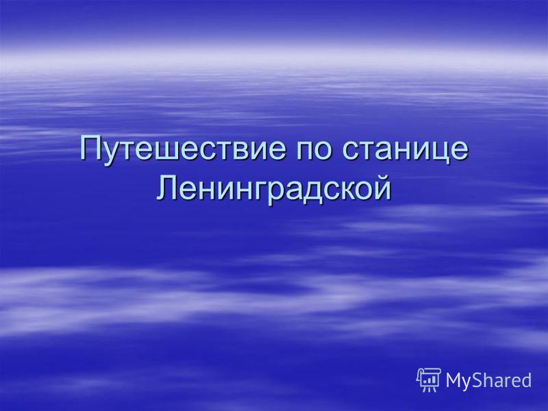 Путешествие по станице Ленинградской